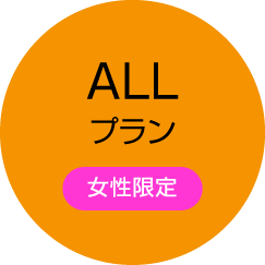 ALLプラン(女性限定)